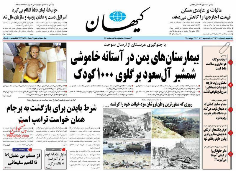 Um olhar sobre as primeiras páginas dos jornais iranianos em 26 de julho 9