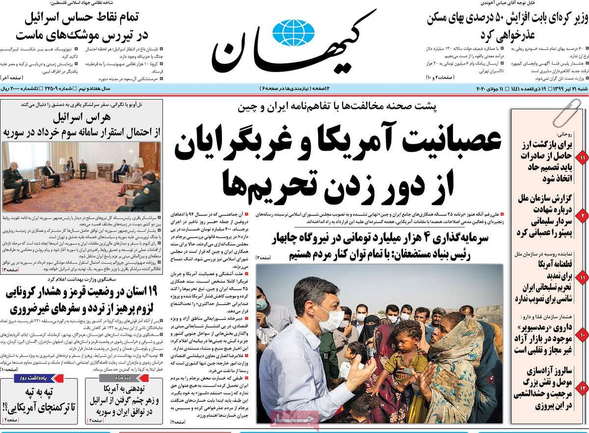 Um olhar sobre as primeiras páginas dos jornais iranianos em 11 de julho 12