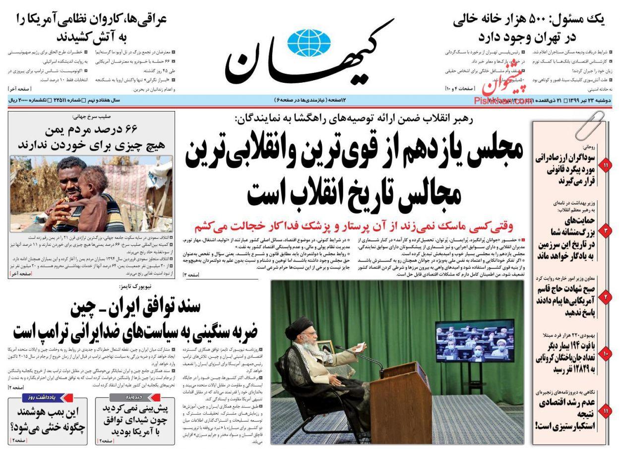 Um olhar sobre as primeiras páginas dos jornais iranianos em 13 de julho 10