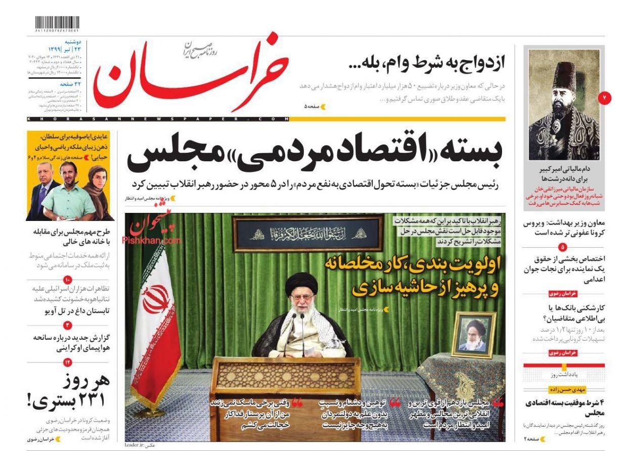 Um olhar sobre as primeiras páginas dos jornais iranianos em 13 de julho 11