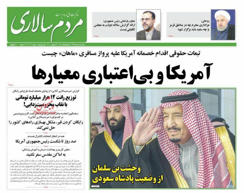 Um olhar sobre as primeiras páginas dos jornais iranianos em 26 de julho 11