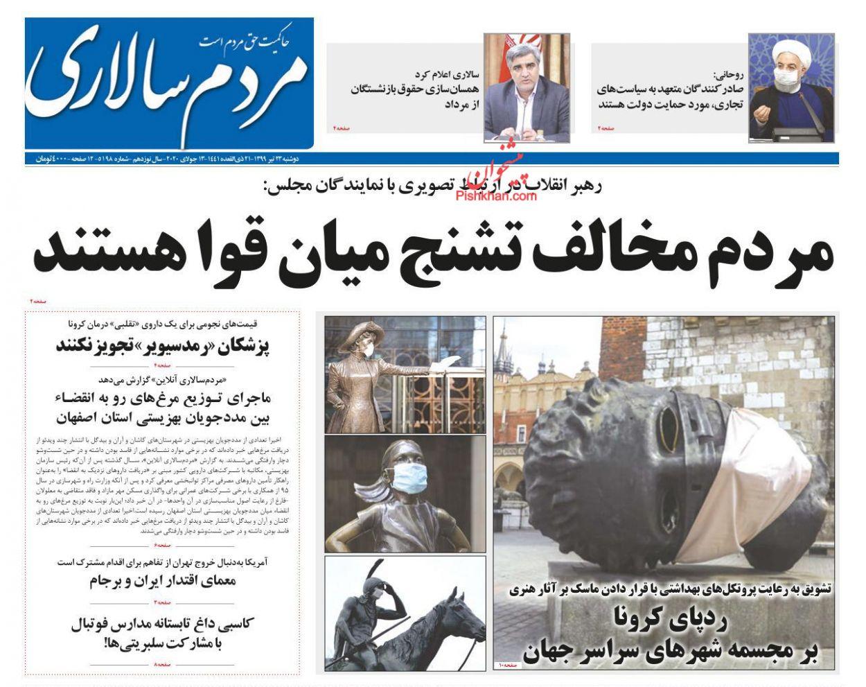 Um olhar sobre as primeiras páginas dos jornais iranianos em 13 de julho 12