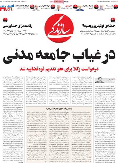 Um olhar sobre as primeiras páginas dos jornais iranianos em 18 de julho 12