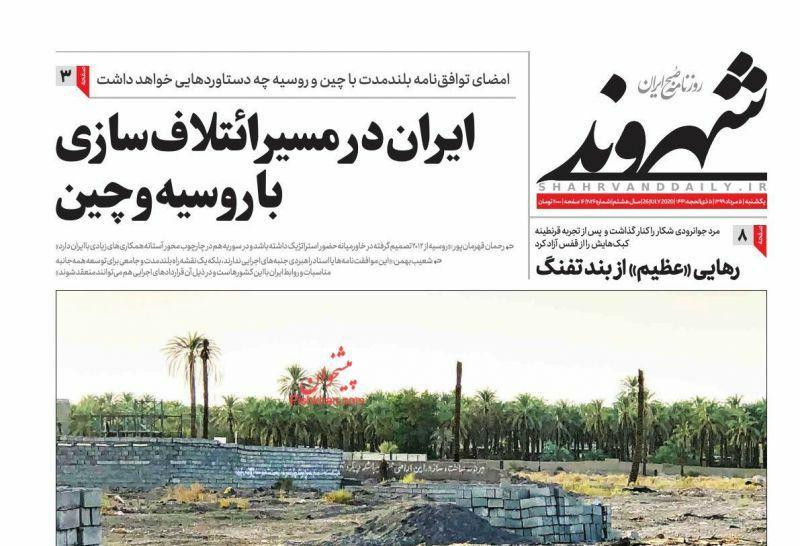 Um olhar sobre as primeiras páginas dos jornais iranianos em 26 de julho 12