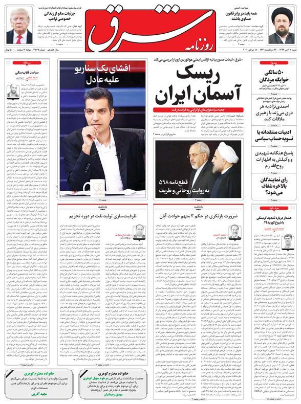Um olhar sobre as primeiras páginas dos jornais iranianos em 18 de julho 13