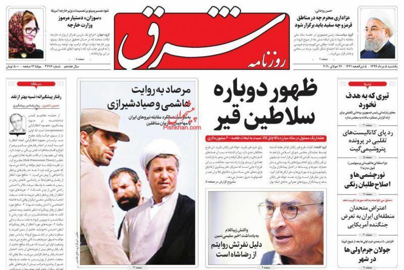 Um olhar sobre as primeiras páginas dos jornais iranianos em 26 de julho 13