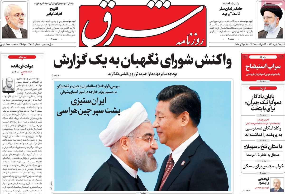 Um olhar sobre as primeiras páginas dos jornais iranianos em 11 de julho 13