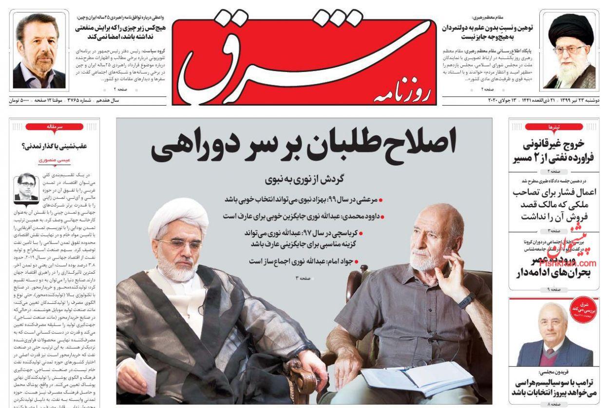 Um olhar sobre as primeiras páginas dos jornais iranianos em 13 de julho 13