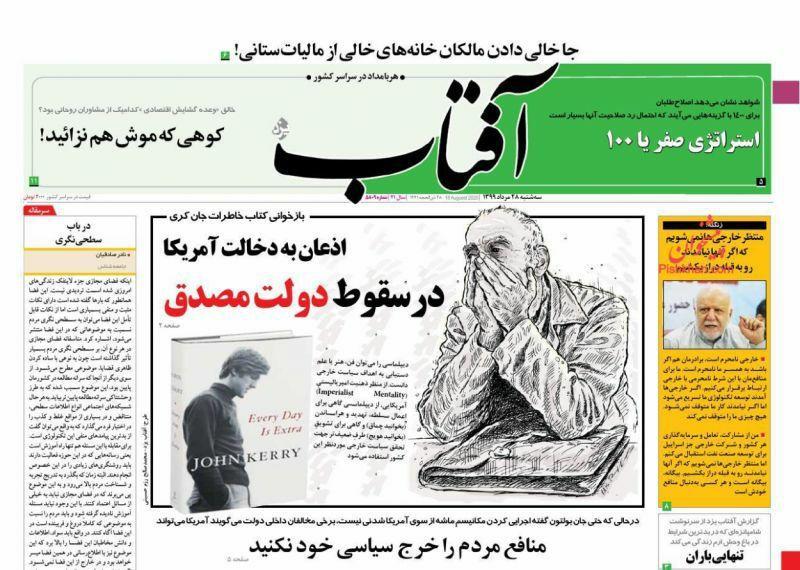 Uma olhada nas primeiras páginas dos jornais iranianos em 18 de agosto 2