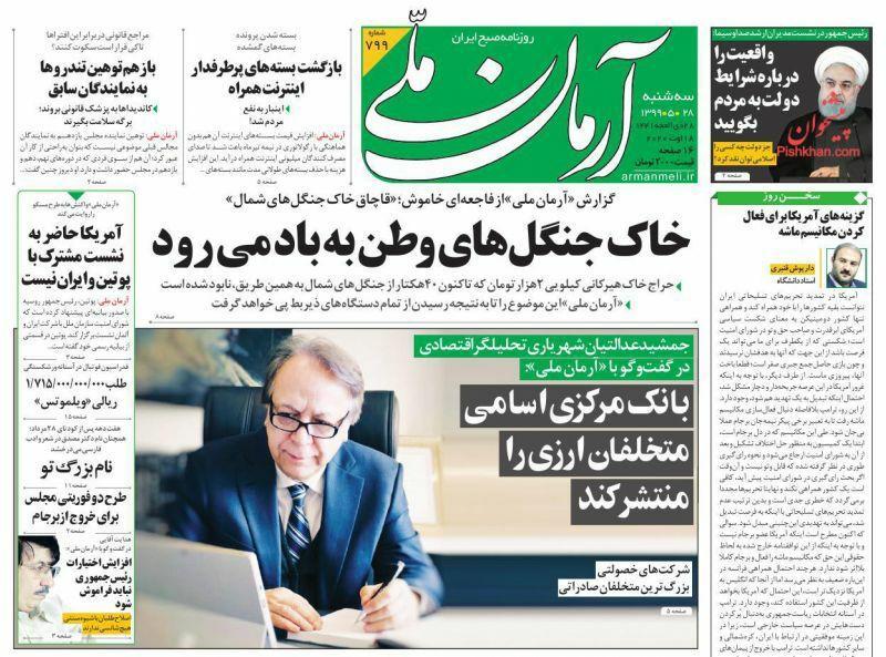 Uma olhada nas primeiras páginas dos jornais iranianos em 18 de agosto 3