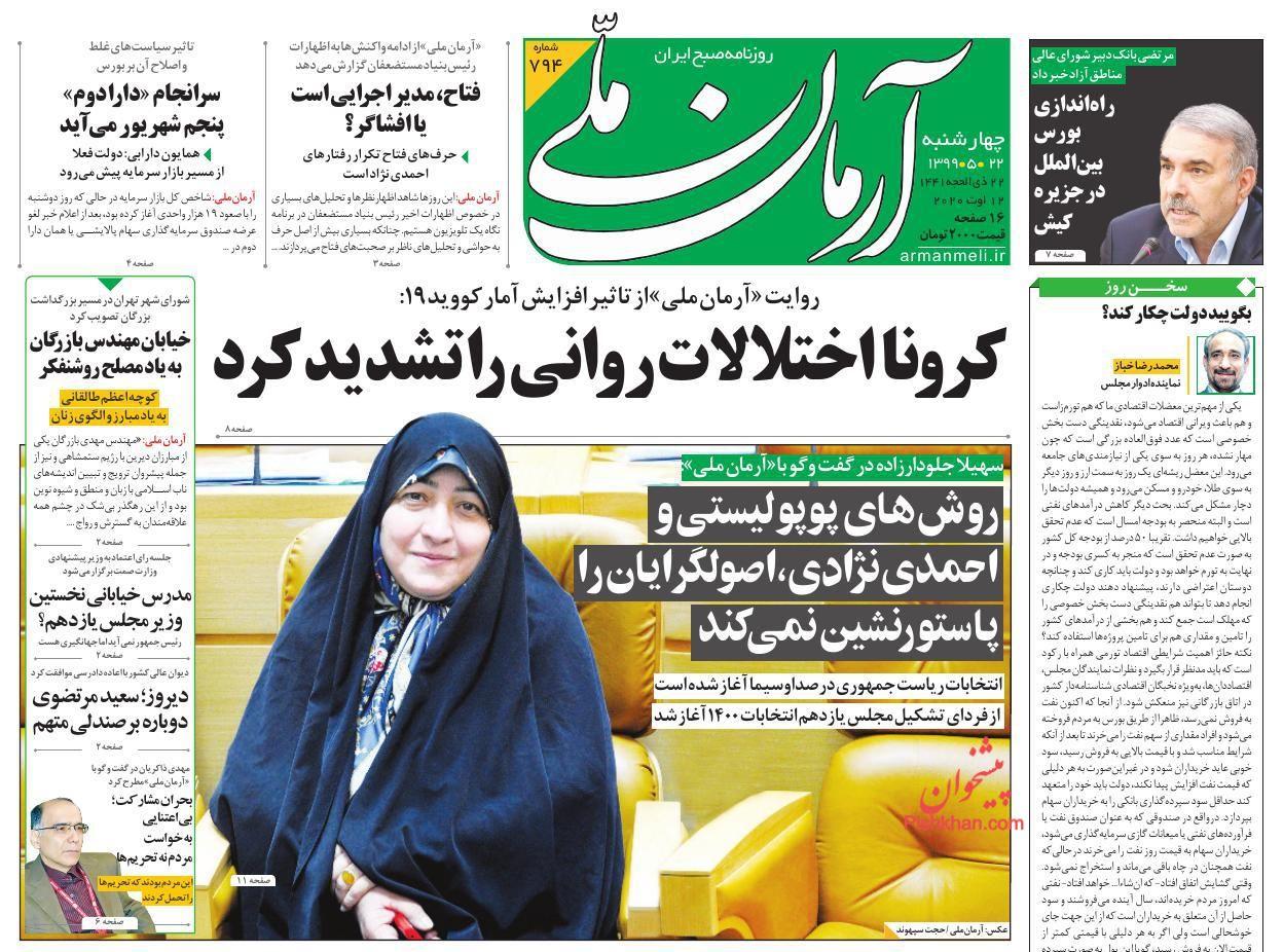 Uma olhada nas primeiras páginas dos jornais iranianos em 12 de agosto 3