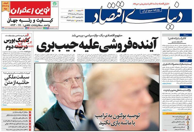 Uma olhada nas primeiras páginas dos jornais iranianos em 18 de agosto 4