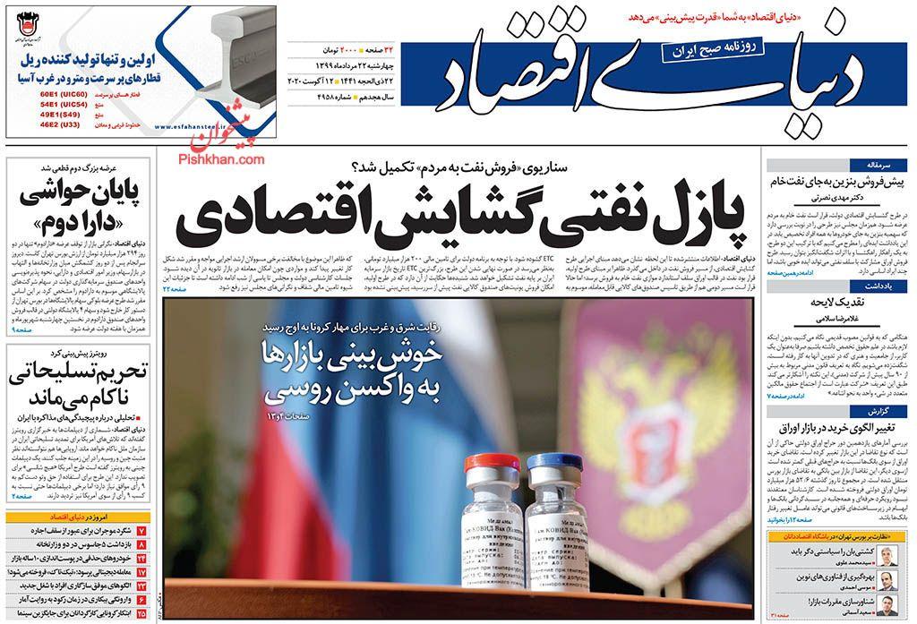 Uma olhada nas primeiras páginas dos jornais iranianos em 12 de agosto 4