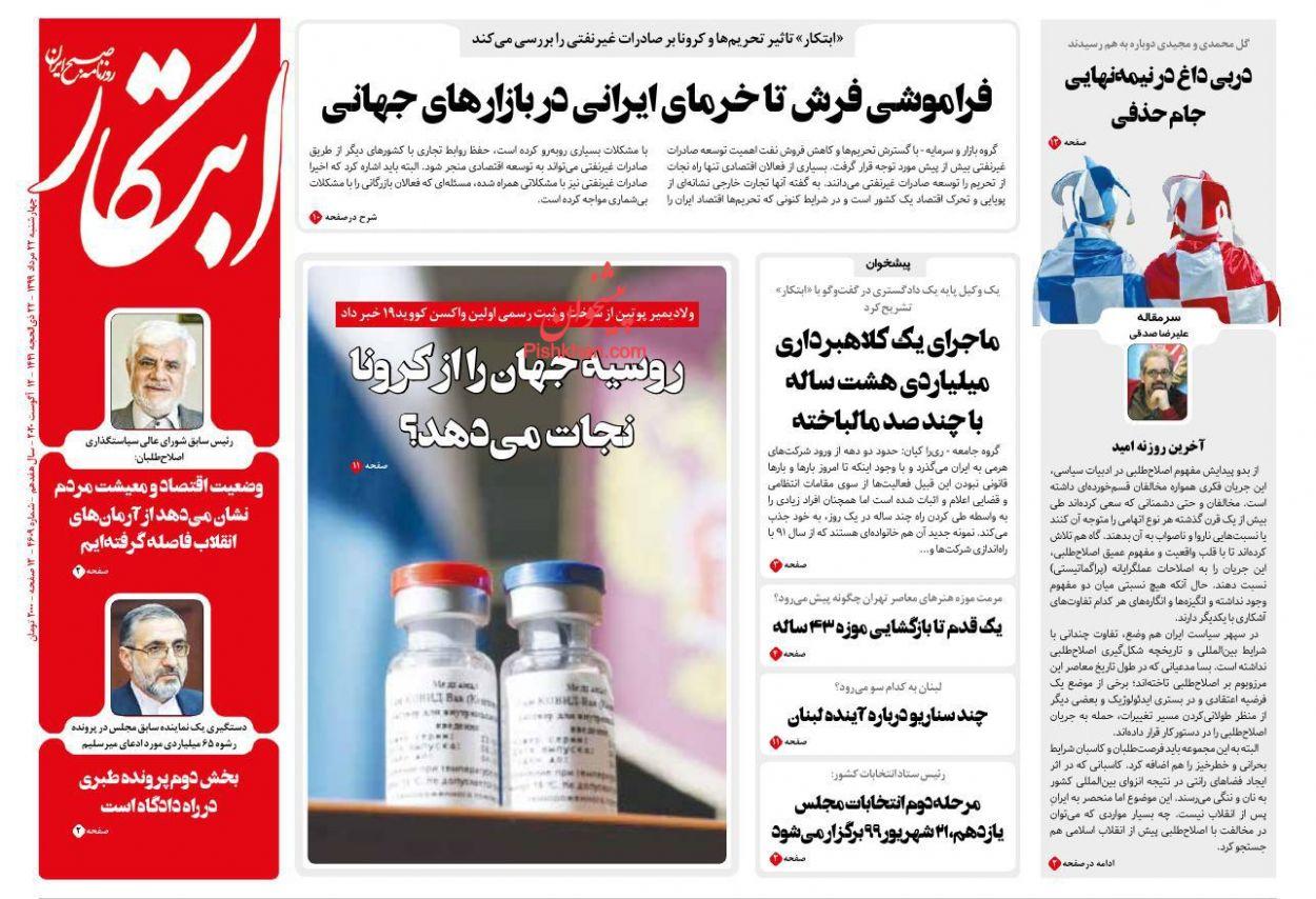 Uma olhada nas primeiras páginas dos jornais iranianos em 12 de agosto 5