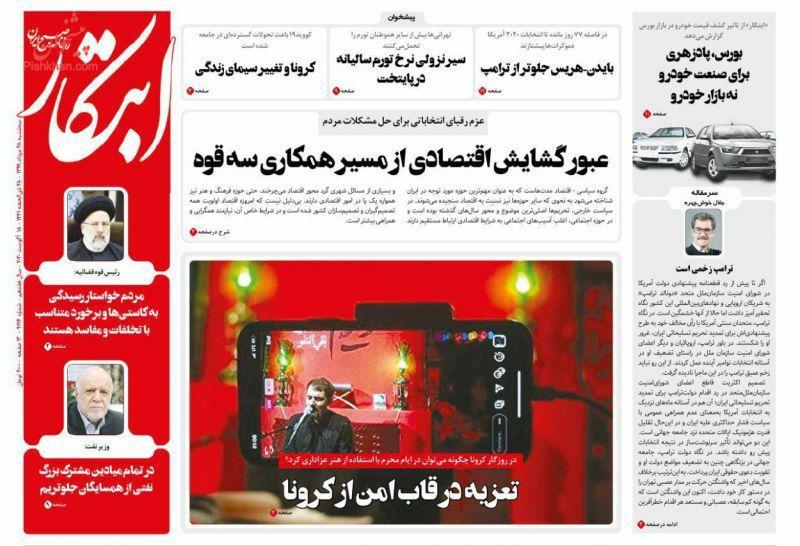 Uma olhada nas primeiras páginas dos jornais iranianos em 18 de agosto 5