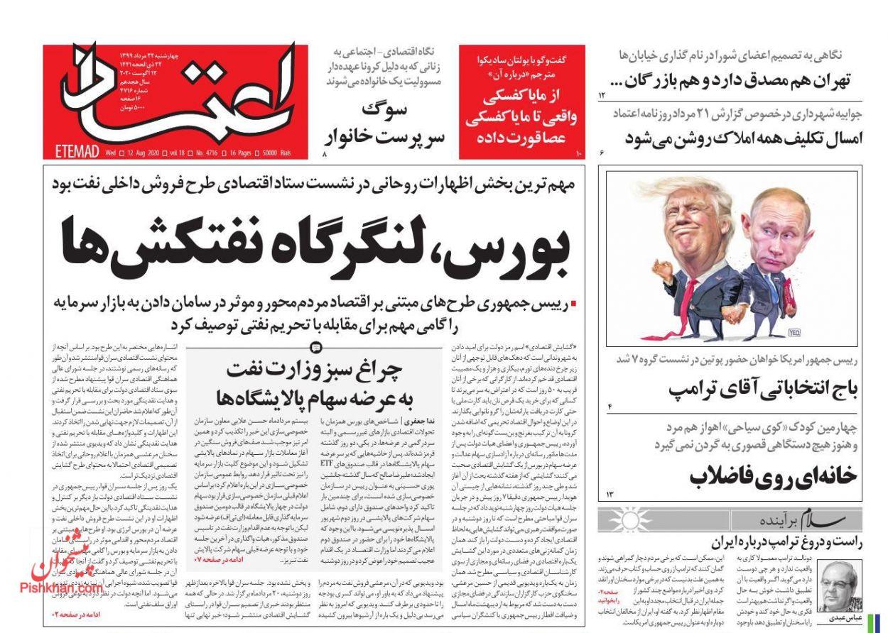Uma olhada nas primeiras páginas dos jornais iranianos em 12 de agosto 6