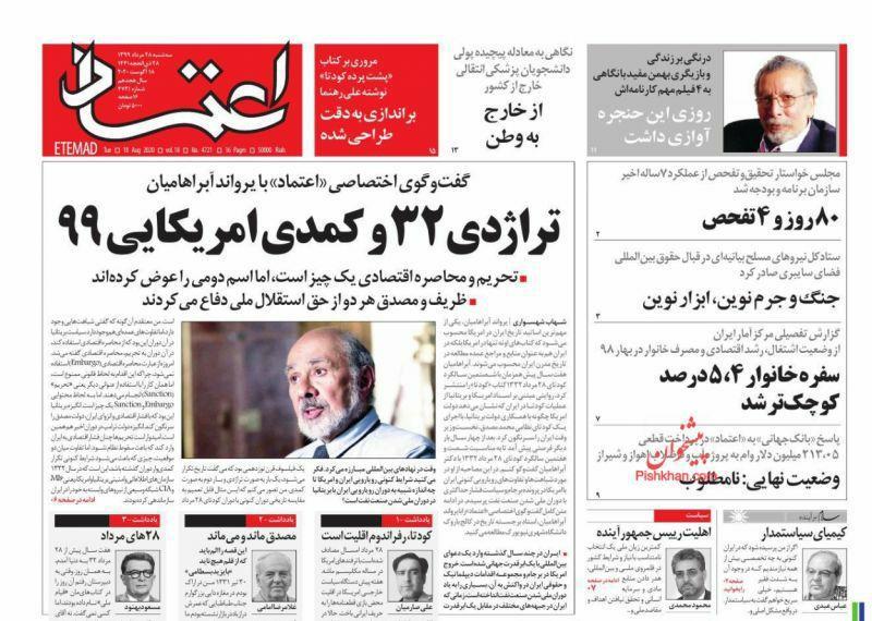 Uma olhada nas primeiras páginas dos jornais iranianos em 18 de agosto 6