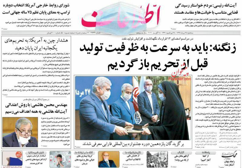 Uma olhada nas primeiras páginas dos jornais iranianos em 18 de agosto 7