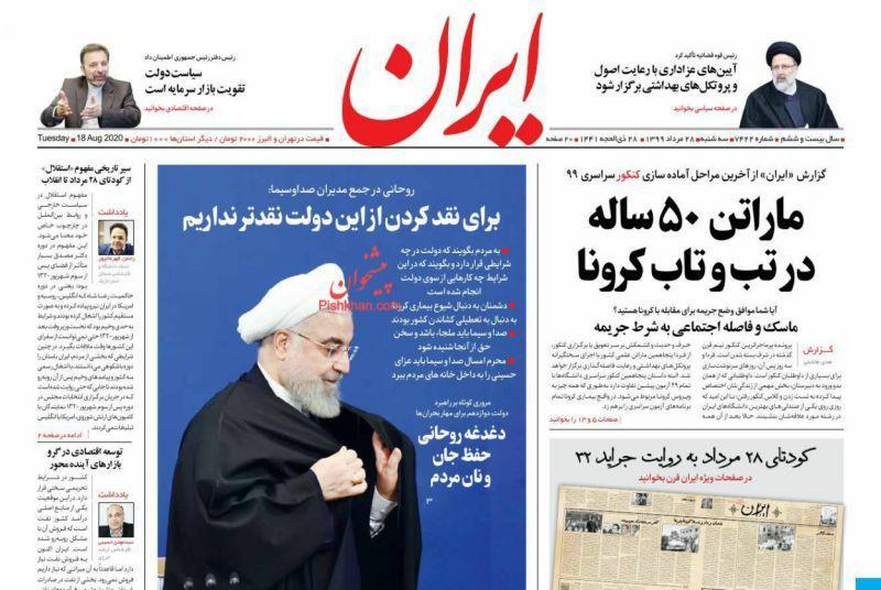 Uma olhada nas primeiras páginas dos jornais iranianos em 18 de agosto 8