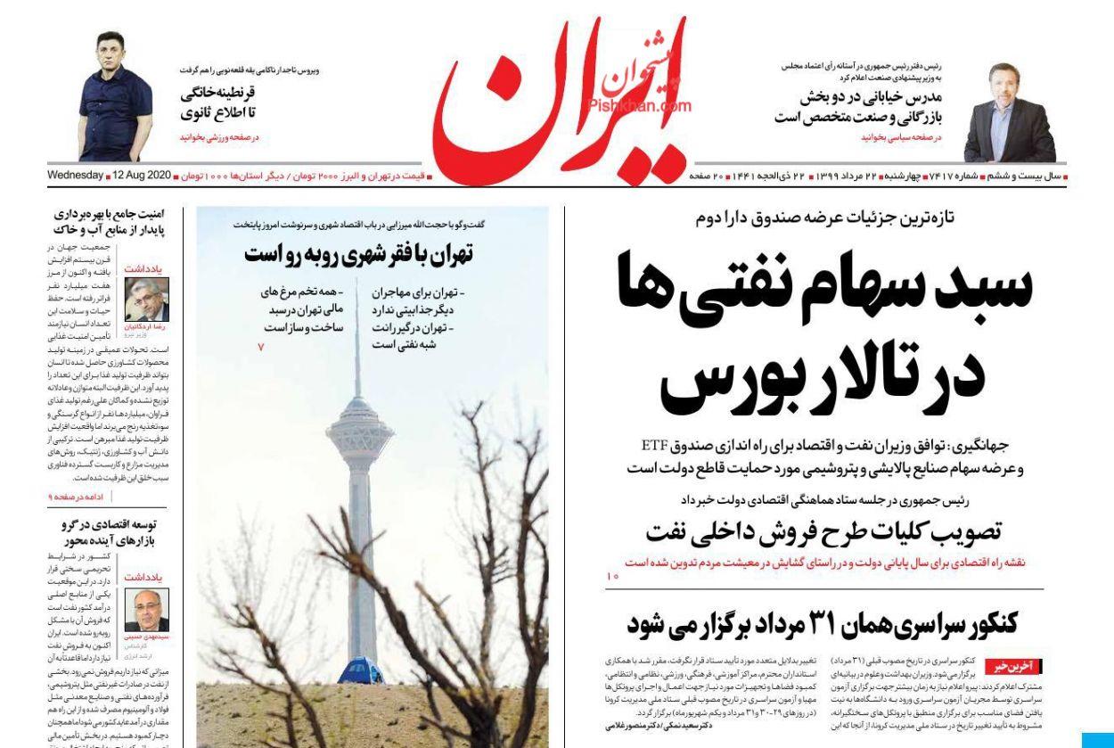 Uma olhada nas primeiras páginas dos jornais iranianos em 12 de agosto 8