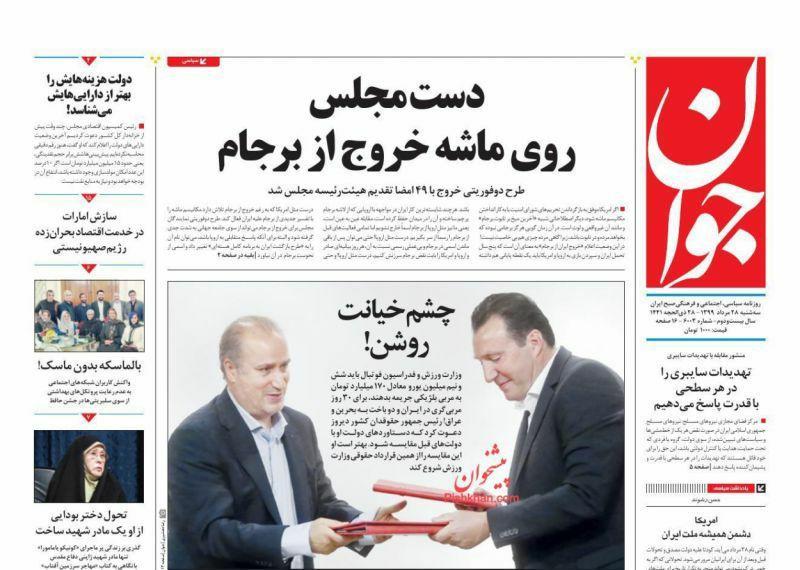 Uma olhada nas primeiras páginas dos jornais iranianos em 18 de agosto 9