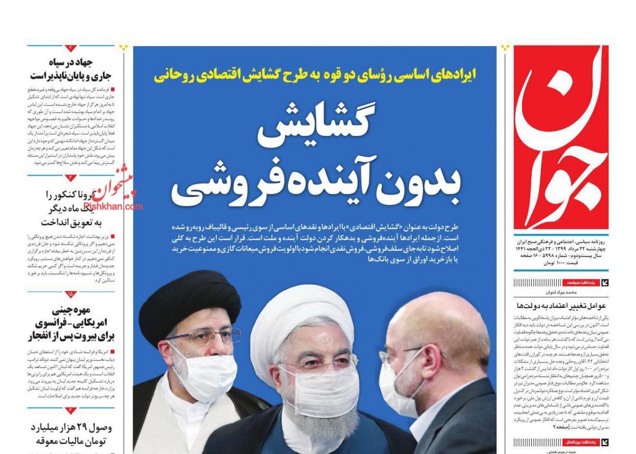Uma olhada nas primeiras páginas dos jornais iranianos em 12 de agosto 9