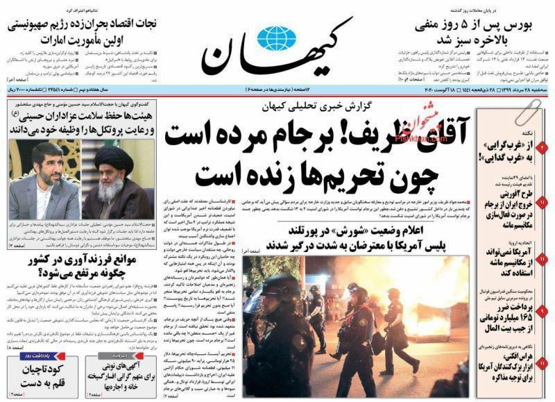 Uma olhada nas primeiras páginas dos jornais iranianos em 18 de agosto 10