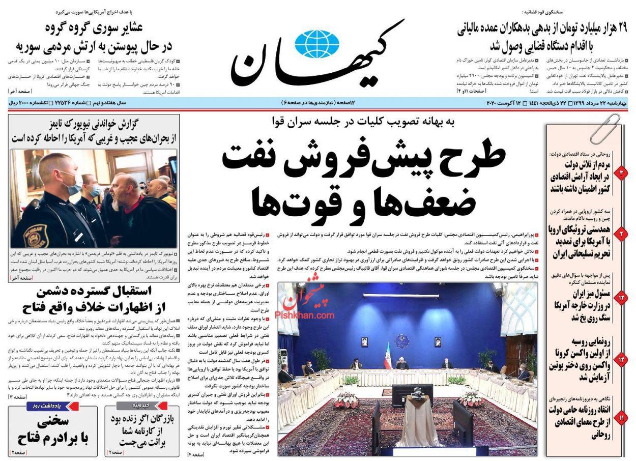 Uma olhada nas primeiras páginas dos jornais iranianos em 12 de agosto 10