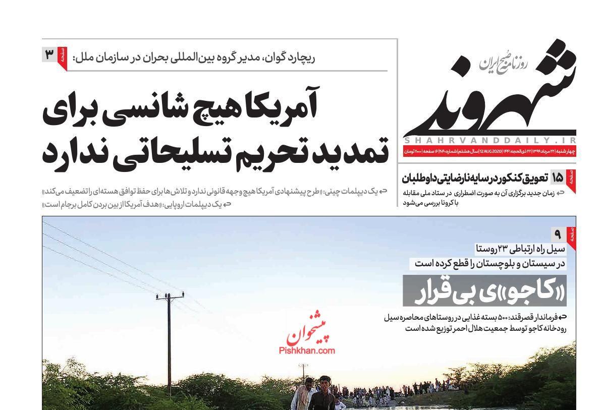 Uma olhada nas primeiras páginas dos jornais iranianos em 12 de agosto 12