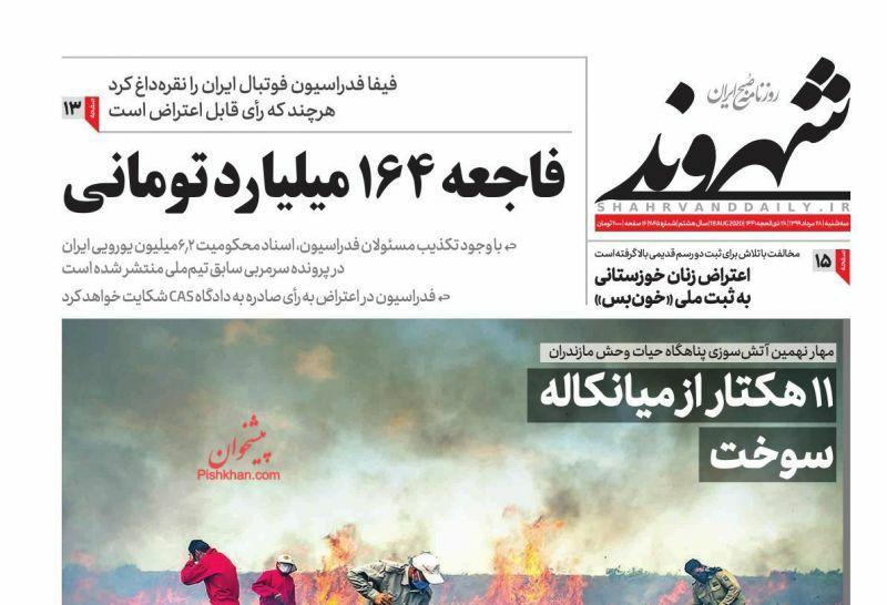 Uma olhada nas primeiras páginas dos jornais iranianos em 18 de agosto 12