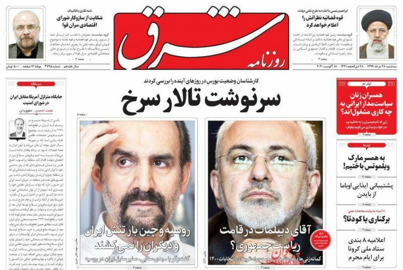 Uma olhada nas primeiras páginas dos jornais iranianos em 18 de agosto 13