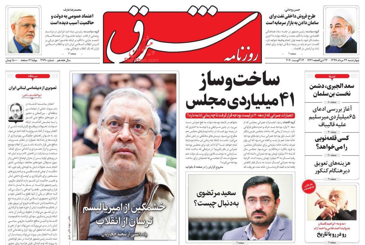 Uma olhada nas primeiras páginas dos jornais iranianos em 12 de agosto 13