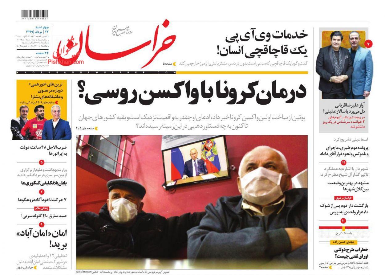 Uma olhada nas primeiras páginas dos jornais iranianos em 12 de agosto 11