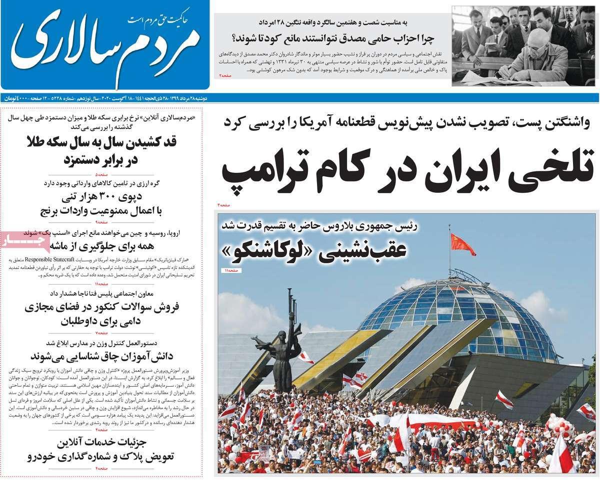 Uma olhada nas primeiras páginas dos jornais iranianos em 18 de agosto 11
