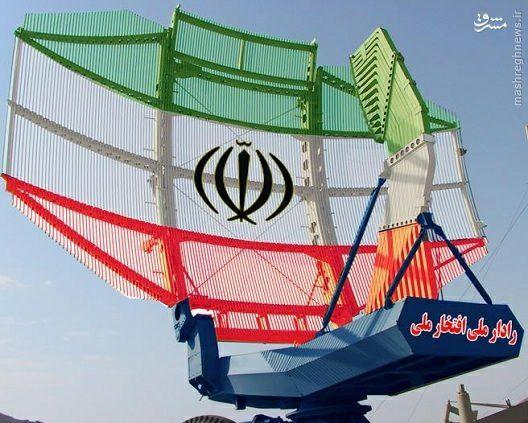 Iran Has Homegrown Radars with Range of 3,000 km