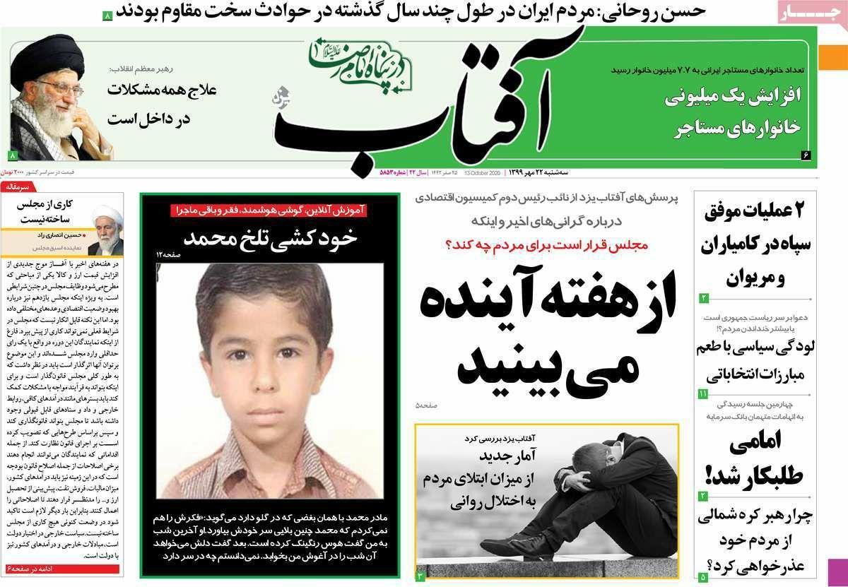 Uma olhada nas primeiras páginas dos jornais iranianos em 13 de outubro 2