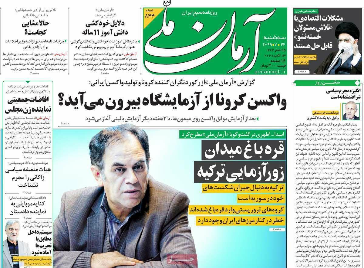 Uma olhada nas primeiras páginas dos jornais iranianos em 13 de outubro 3