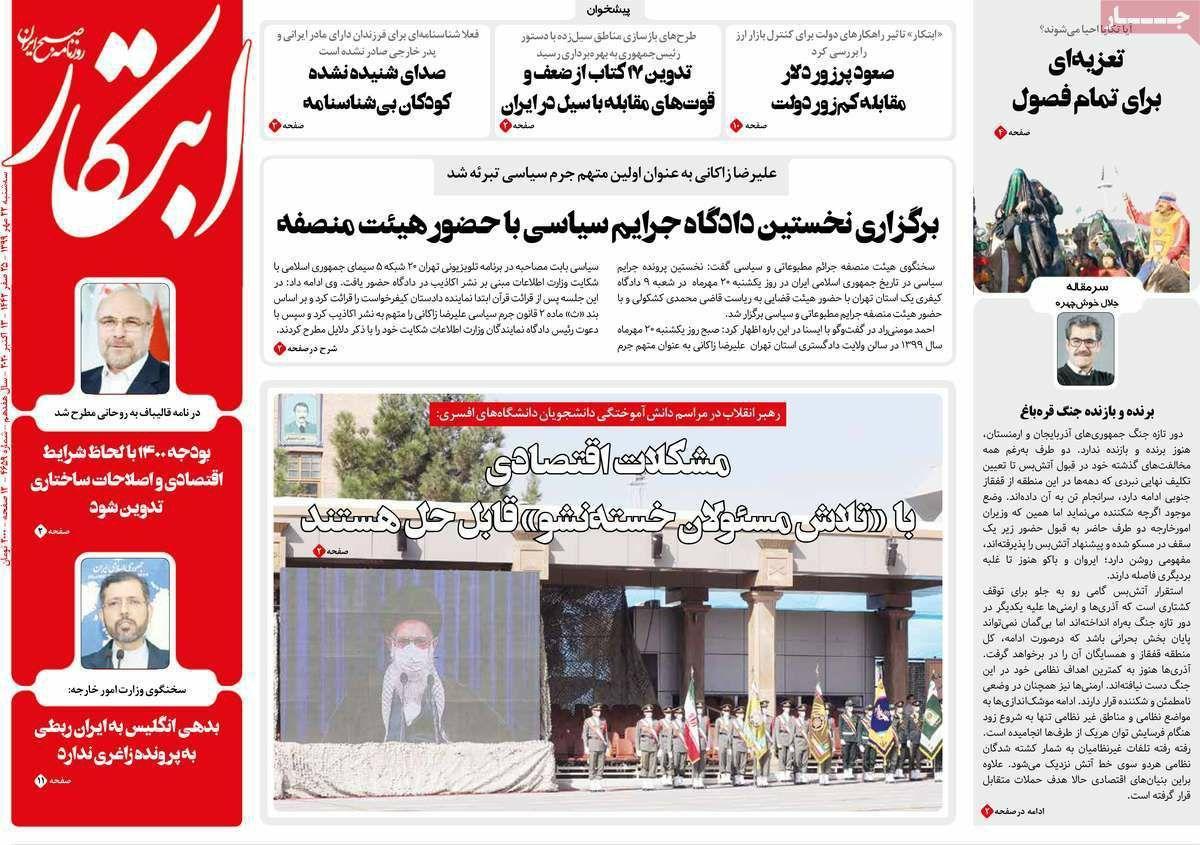 Uma olhada nas primeiras páginas dos jornais iranianos em 13 de outubro 4