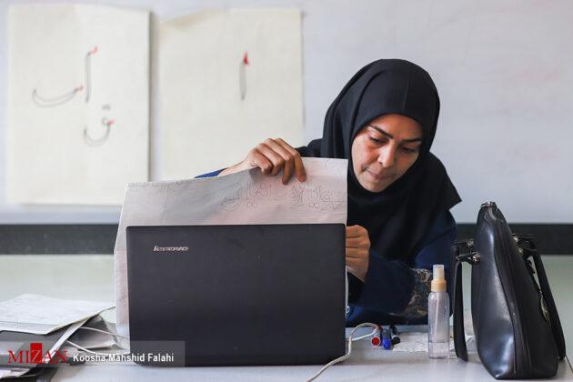 Education in Iran 5