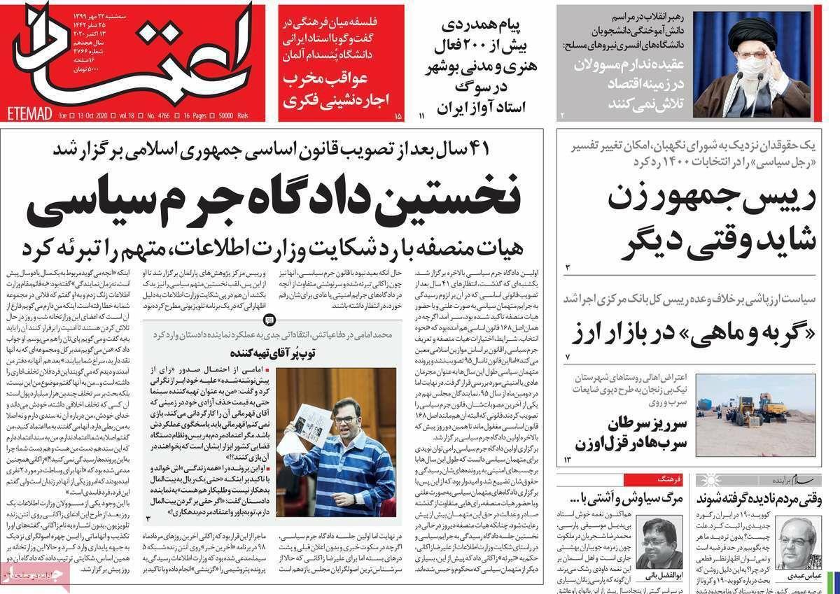 Uma olhada nas primeiras páginas dos jornais iranianos em 13 de outubro 5