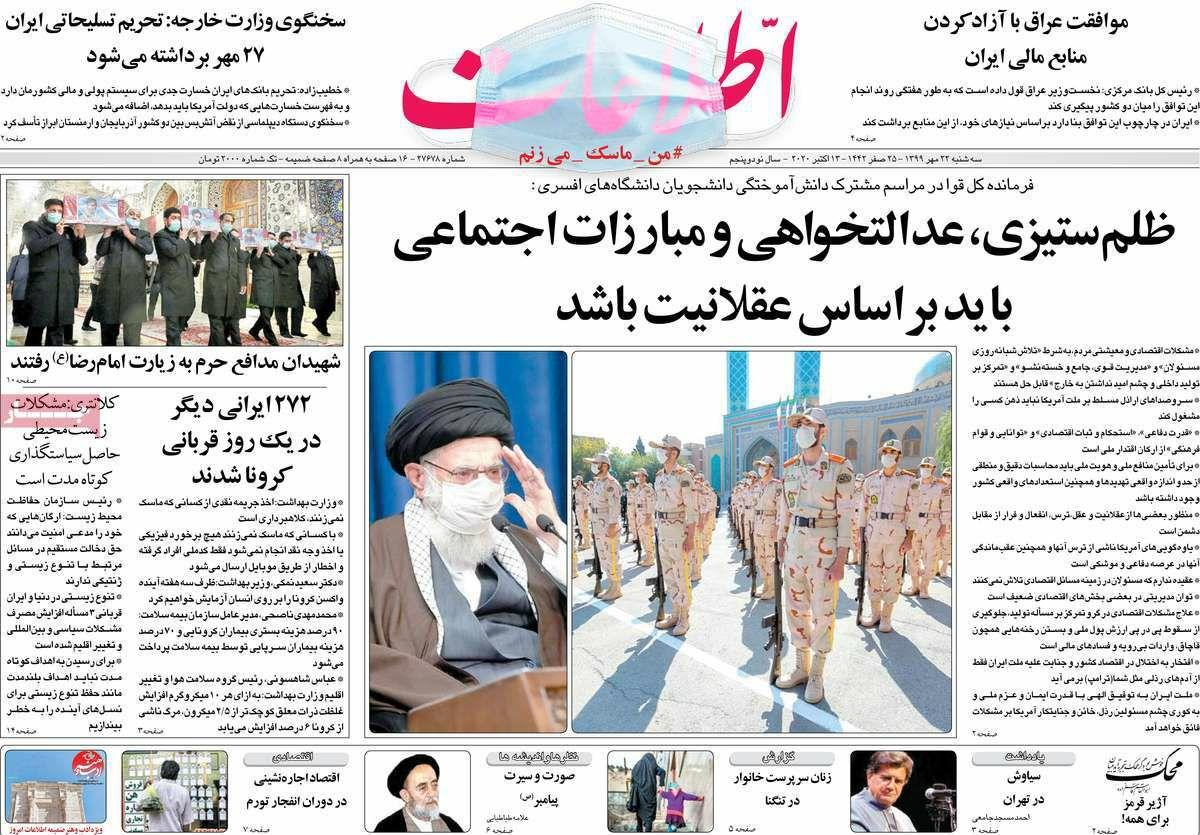 Uma olhada nas primeiras páginas dos jornais iranianos em 13 de outubro 6