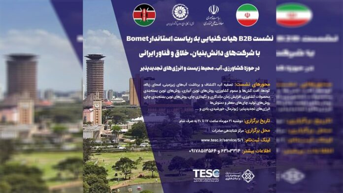 Iran, Kenya to Discuss Mutual Sci-Tech, Trade Cooperation
