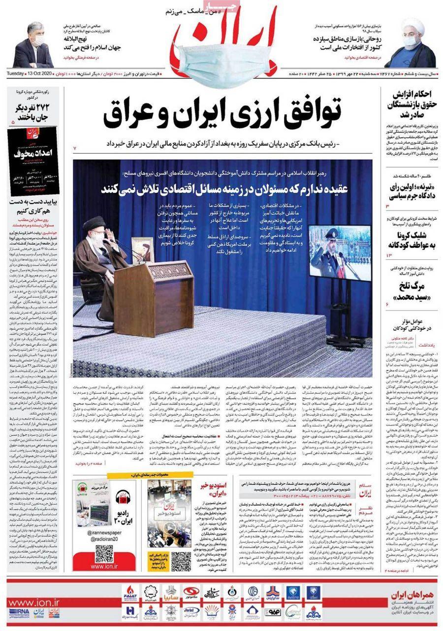 Uma olhada nas primeiras páginas dos jornais iranianos em 13 de outubro 7