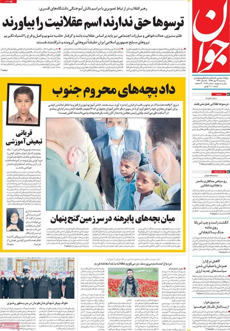 Uma olhada nas primeiras páginas dos jornais iranianos em 13 de outubro 8