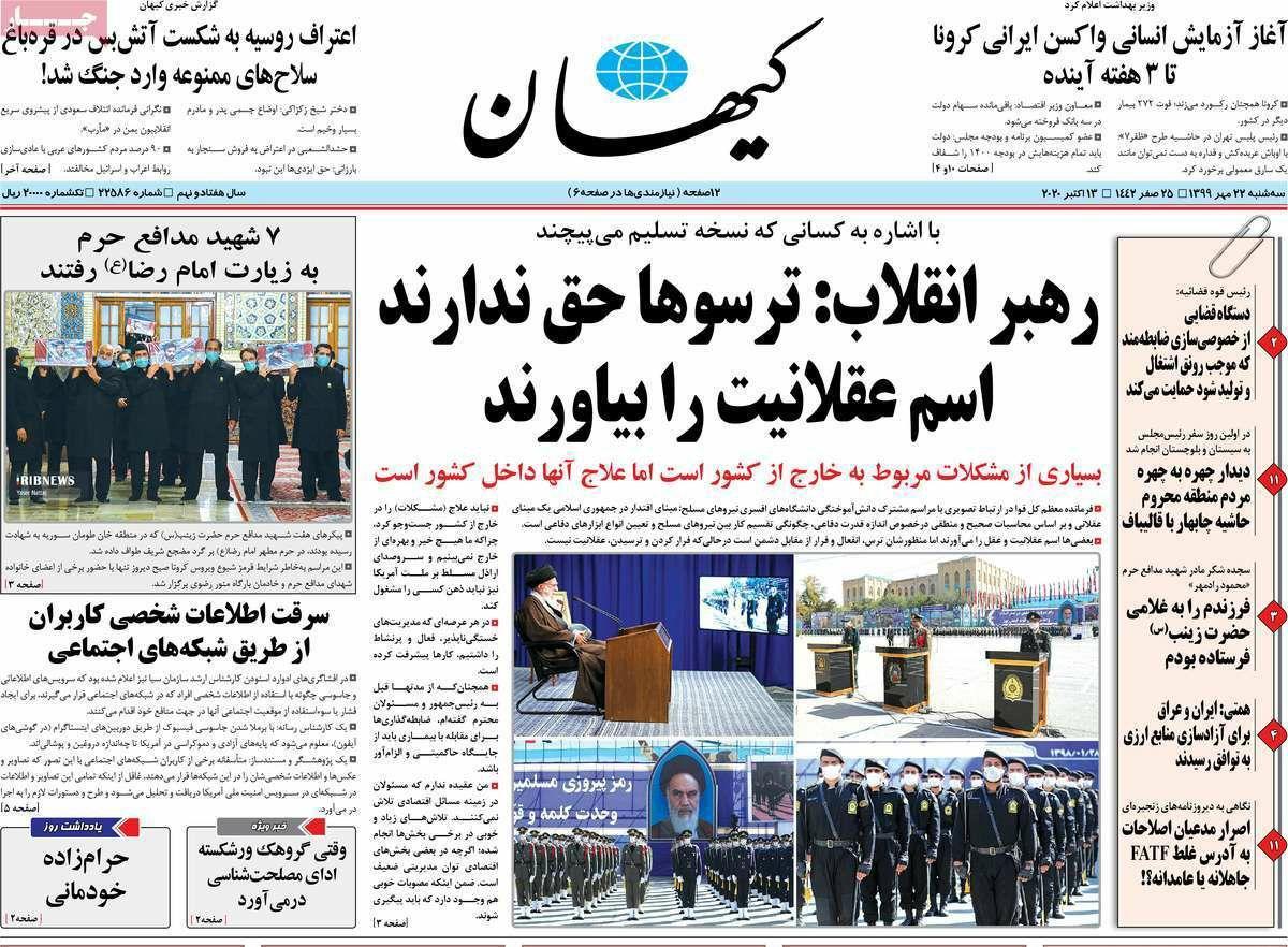 Uma olhada nas primeiras páginas dos jornais iranianos em 13 de outubro 9