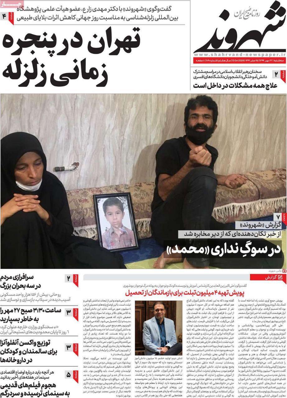 Uma olhada nas primeiras páginas dos jornais iranianos em 13 de outubro 11