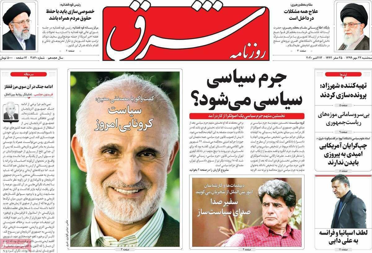 Uma olhada nas primeiras páginas dos jornais iranianos em 13 de outubro 12