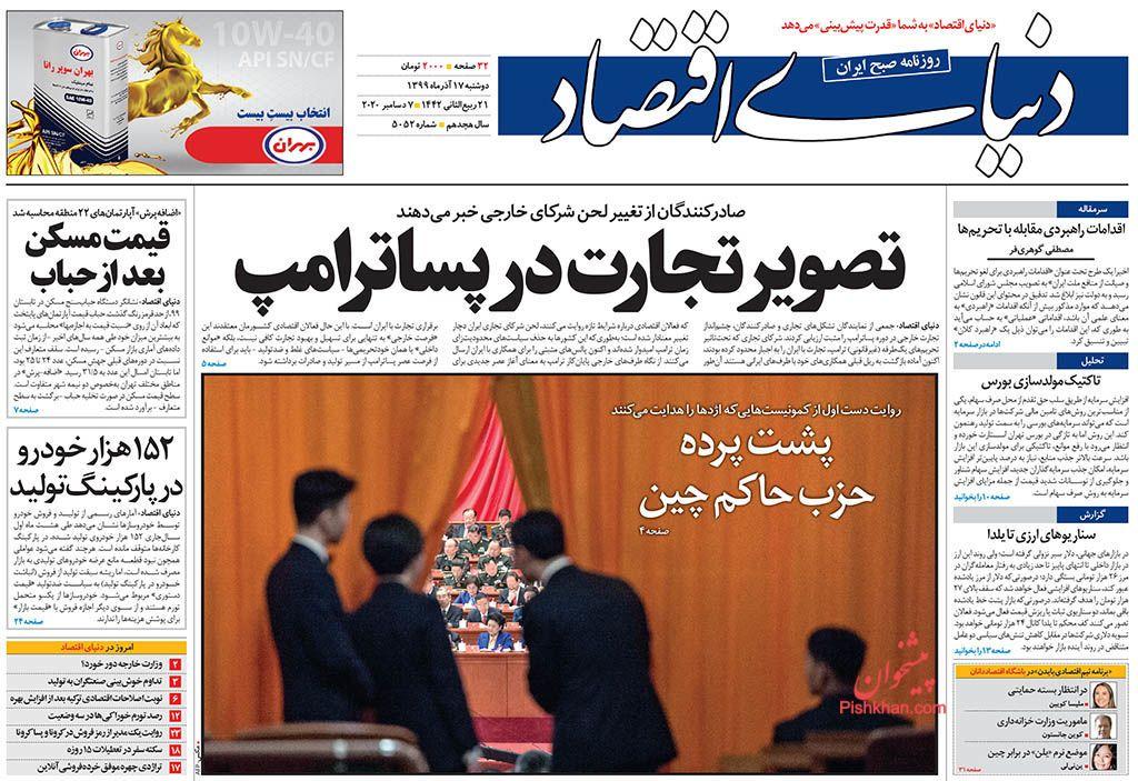 Uma olhada nas primeiras páginas dos jornais iranianos em 7 de dezembro 3