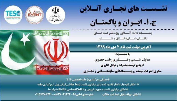 Iran, Pakistan to Expand Trade Ties through Virtual B2B Meetings